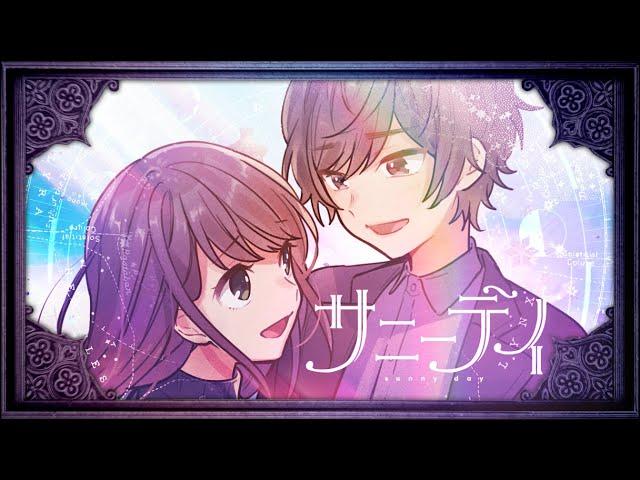サニーデイ / 天月-あまつき- 【MV】
