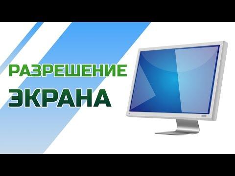 Изменить разрешение экрана Windows 10