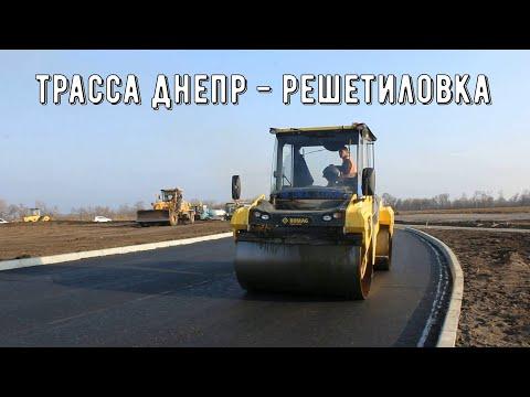 Трасса Днепр-Решетиловка со стороны Днепра