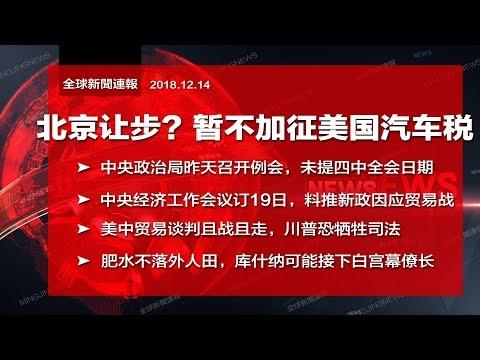 全球新闻连报|北京让步?暂不加征美国汽车税;川普恐为贸易战牺牲司法;库什纳可能接下白宫幕僚长(20181214-2)