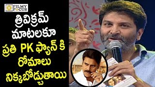 Trivikram outstanding crazy speech about pawan kalyan : rare video - filmyfocus.com