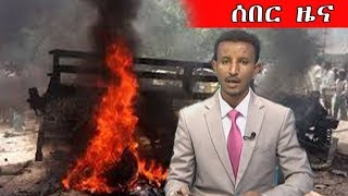 Ethiopia : ESAT Breaking news today Jan 15, 2019 / መታየት ያለበት MUST WATCH / Ethiopia PM Dr Abiy Ahmed