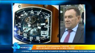 Адвокаты Хорошавина говорят, что у него не было ручки за 36 млн рублей(Официальный сайт: http://ren.tv/ Сообщество в Facebook: https://www.facebook.com/rentvchannel Сообщество в VK: https://vk.com/rentvchannel ..., 2016-08-16T14:14:29.000Z)