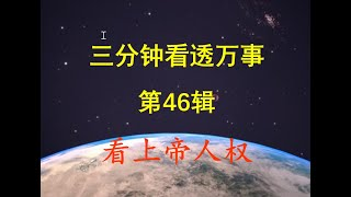 "(第46辑)三分钟看透万事 Session 46 of ""3 Minutes Spiritual Insights ""祝健牧师 Pastor Zhu 10/13"