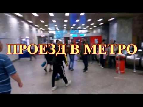 Проезд в метро от станции Павелецкого вокзала