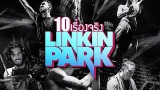10 เรื่องจริงของ Linkin Park (ลิงคินพาร์ก) ที่คุณอาจไม่เคยรู้ ~ LUPAS