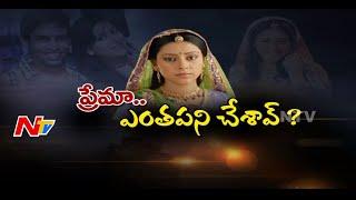 'Chinnari Pellikuthuru' Actress Pratyusha Banerjee Ends her Life | Be Alert | NTV