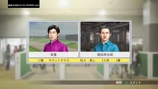 PS4版ウイニングポスト8 2016実況