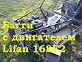 Багги с двигателем Lifan168F2-R