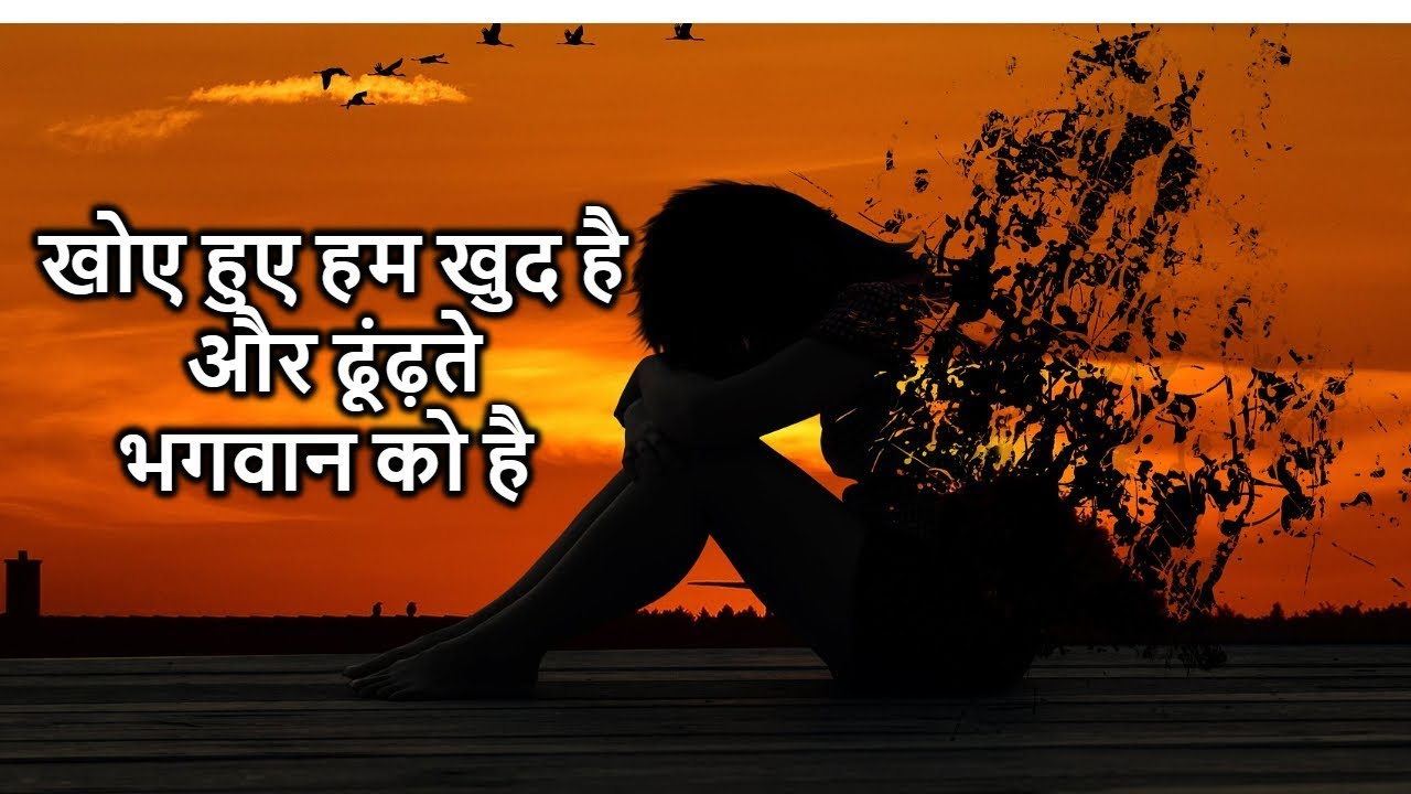 Heart Touching Thoughts In Hindi Peace Life Change Youtube
