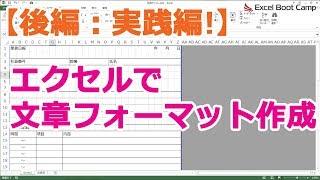 実践!エクセルで日報フォーマットを作成してみよう!【エクセル使い方基本講座】