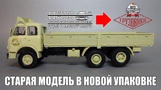 МАЗ-516Б || Автолегенды СССР Грузовики №55 = Наш Автопром || Вперёд в прошлое!
