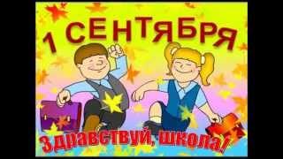 Stop motion: Здравствуй школа/1 сентября/ Фобия страх-ученье.