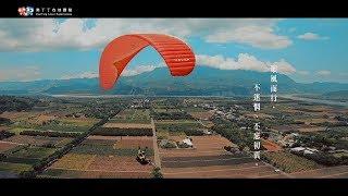 【#奧丁丁在地體驗】哈囉!我的30歲 _ 飛行傘 thumbnail