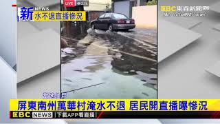 最新》屏東南州萬華村淹水不退 居民開直播曝慘況
