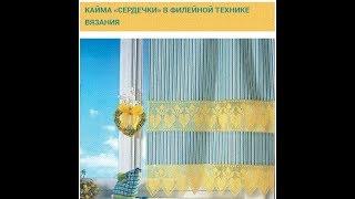 Кайма Сердечки в филейной технике вязания