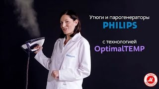 Технология OptimalTemp в утюгах и парогенераторах(Технология OptimalTemp от Philips Подробнее – http://www.mvideo.ru/product-list?, 2016-02-29T15:55:49.000Z)