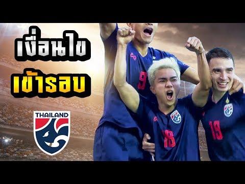 เดือด ระอุ!! เงื่อนไขการเข้ารอบ ของทีมชาติไทย ● Asian Cup 2019