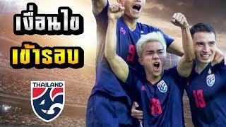 เดือด-ระอุ-เงื่อนไขการเข้ารอบ-ของทีมชาติไทย-asian-cup-2019