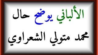 اﻷلباني يوضح حال محمد متولي الشعراوي