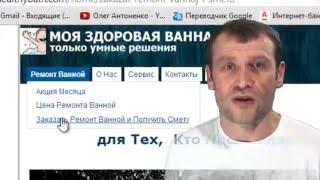 Сколько Стоит Ремонт Ванной Комнаты(, 2014-01-10T12:41:28.000Z)