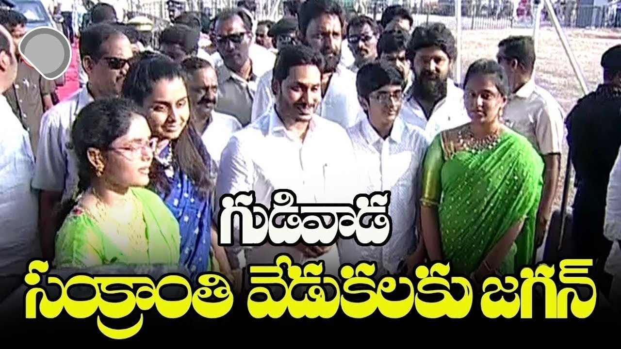 AP CM YS Jagan Had Fun Times On Bhogi In Gudivada