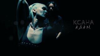 Смотреть клип Ксана - Адам