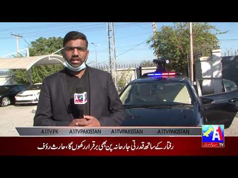 Check post free Islamabad / New Smart Cars Introduced first time in Pakistan/  Safe City Islamabad