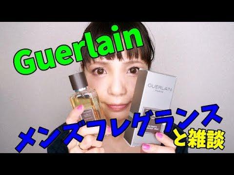ゲランの香水購入 ~メンズフレグランスと雑談~