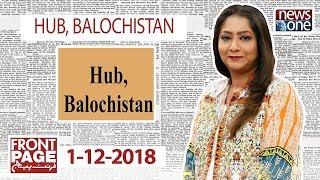 Front Page | 1-December -2018 | Balochistan | HUB|