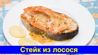 Стейк из лосося со сметанным соусом - Рецепт приготовления жареного стейка из лосося на сковороде