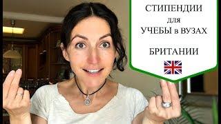 Стипендии для учебы в Великобритании