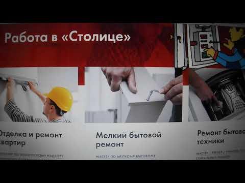 Куда не стоит устраиваться на работу в Москве.