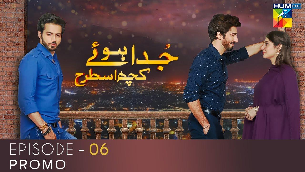 Juda Huay Kuch Is Tarah | Episode 6 | Promo | HUM TV | Drama