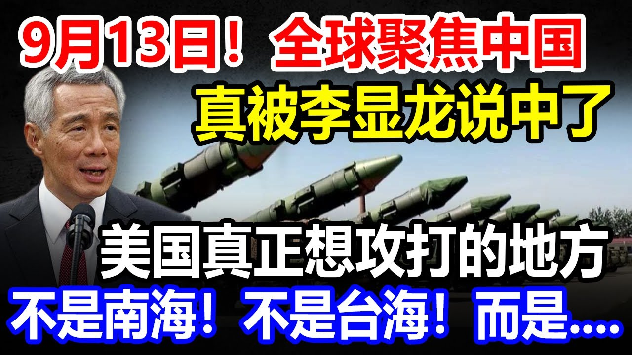 9月13日!全球聚集中国,真被李显龙说中了,震惊中南海,这次轮到美国傻眼了