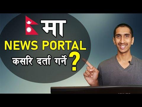 नेपालमा अनलाईन मिडिया कसरि दर्ता गर्ने ? News Portal Registration Process In Nepal