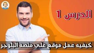 انشاء مدونه علي بلوجر وتركيب قالب احترافي - How to create a website on blogger