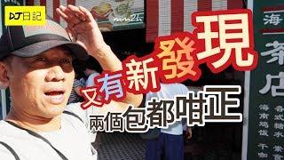 66香港人在大馬生活@又有新發現🇲🇾😍兩個包都咁正
