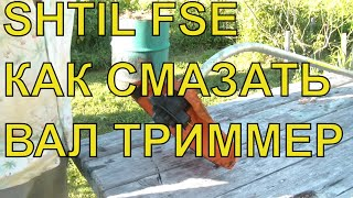 stihl fse60  fse-60 cleaning