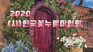 2020년(사)한국꽃누르미협회 정기 회원전 (도록편)