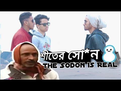 শীতের সো*ন |The Sodon Is Back | Bangla new funny video 2018 | #HugeFlop | Winter Is So*on