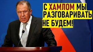 Лавров ЖЕСТКО поставил на место ИСТЕРИЧНЫЙ Запад в деле Навального