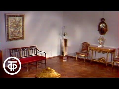 Русский музей. Прикладное искусство XVIII века. 1982 г.