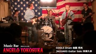 2014.11.22 クールス & ザ・ジャガーズ Music Bar Angelo Yokosuka 横須...