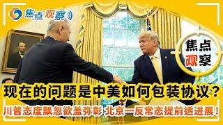 协议终究要签 现在的问题是中美如何包装协议?!川普态度飘忽欲盖弥彰 北京一反常态提前透进展! |焦点观察 Nov 12, 2019