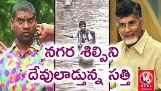 Bithiri Sathi To Meet AP CM Chandrababu Naidu Over Hyderabad Floods | Teenmaar News | V6 News