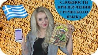 Сложности при изучении греческого языка. МОЙ ОПЫТ.  Как выучить греческий? ГРЕЦИЯ. (Mila MyWay)