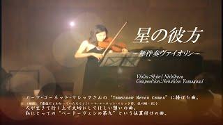 星の彼方~無伴奏ヴァイオリン~/ Beyond the stars-Unaccompanied violin-