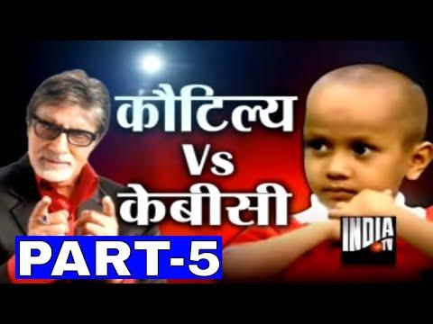 KBC with Human Computer Kautilya Pandit (Part 5) - India TV