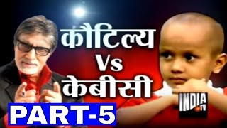KBC with Human Computer Kautilya Pandit (Part 5) - India TV